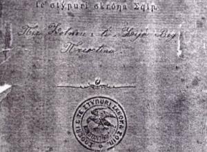 Kanonizmë e Shoqërisë të Shtypuri shkronja shqip (1879)