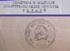 Shoqëria e Miqësisë Shqipëri-BS